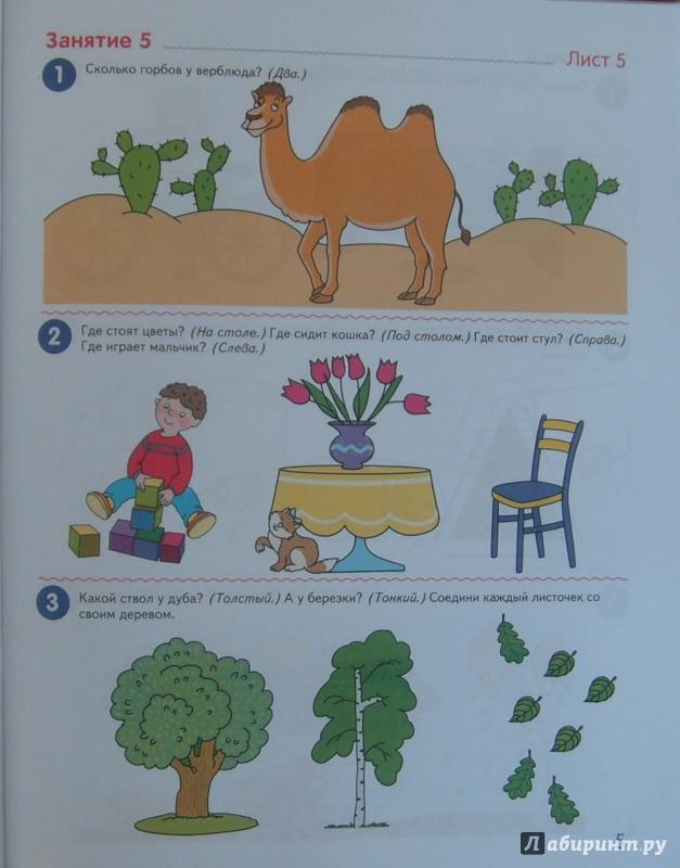 """Книга: """"Я начинаю считать. Математика для детей 3-4 лет ..."""