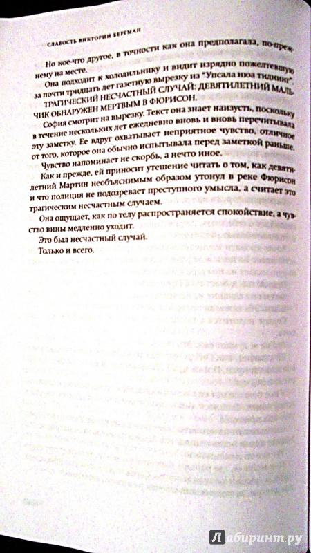 Иллюстрация 30 из 37 для Слабость Виктории Бергман. Криминальная трилогия - Эрик Сунд   Лабиринт - книги. Источник: Александр Н.