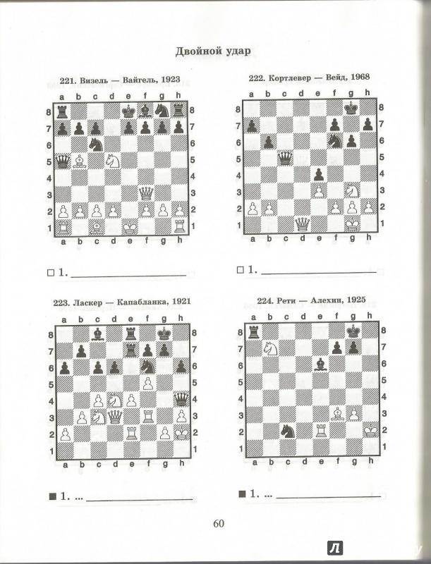 Шахматный комбинации решебник всеволод решение костров