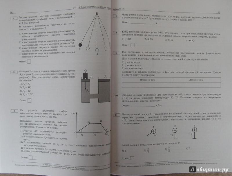 гдз по физике 9 класс огэ 30 вариантов камзеева