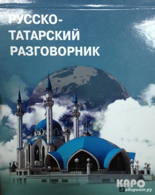 Иллюстрация 1 из 7 для Русско-татарский разговорник   Лабиринт - книги. Источник: Tatiana Sheehan