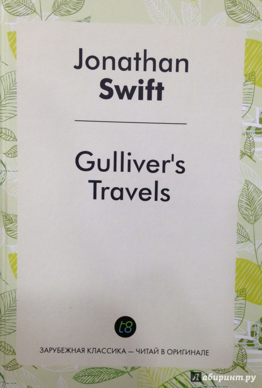 an analysis of the critique of jonathan swifts gullivers travel Adverse an analysis of the negative effects of divorce on children in the us childhood an analysis of the critique of jonathan swifts gullivers travel that.