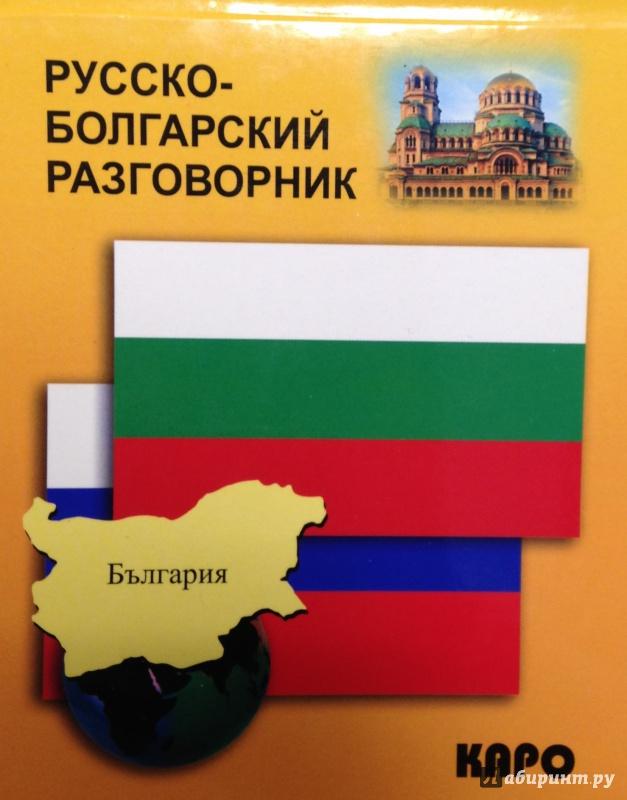 Давайте Вместе Учить Болгарский Решебник