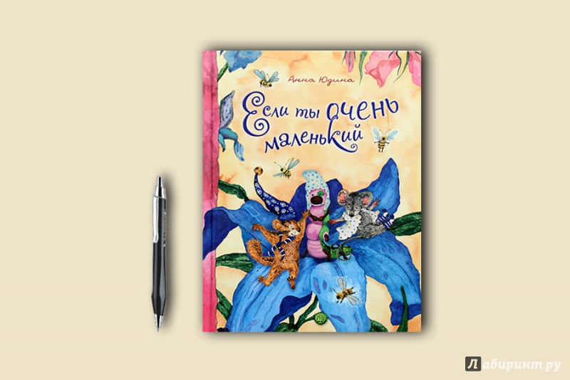Иллюстрация 7 из 39 для Если ты очень маленький - Анна Юдина | Лабиринт - книги. Источник: Раскова  Юлия