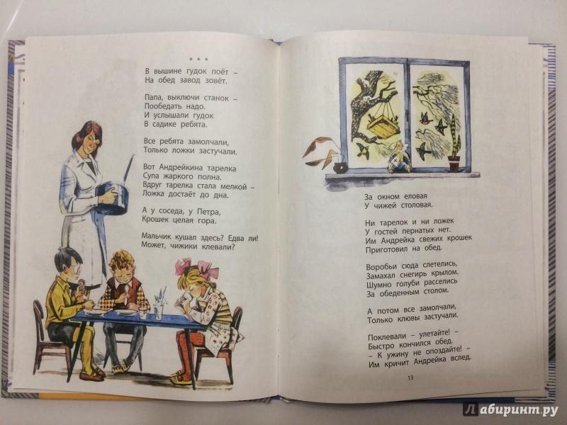 Иллюстрация 7 из 13 для Наш Андрейка - Юрий Яковлев | Лабиринт - книги. Источник: Лабиринт