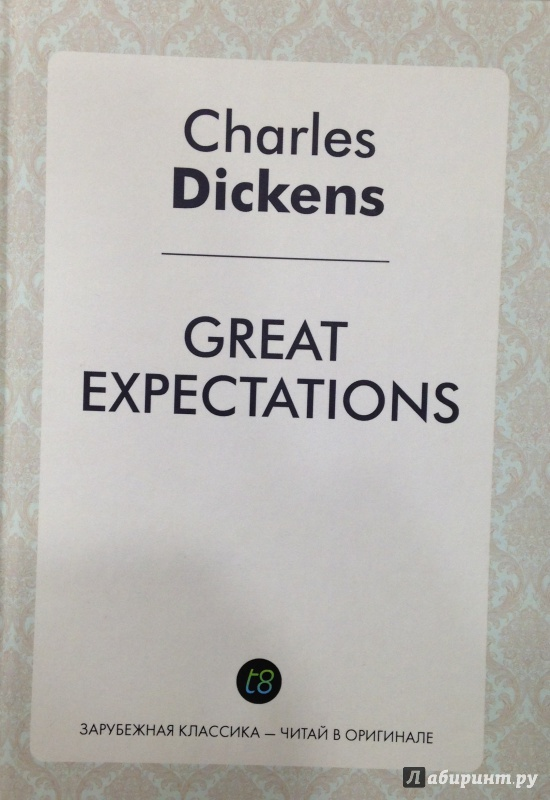 an analysis of the great expectations by charles dickens Great expectations (weekly serial, december 1860-august 1861) according to george orwell, the biggest problem with dickens is that he simply doesn't know when to stop.