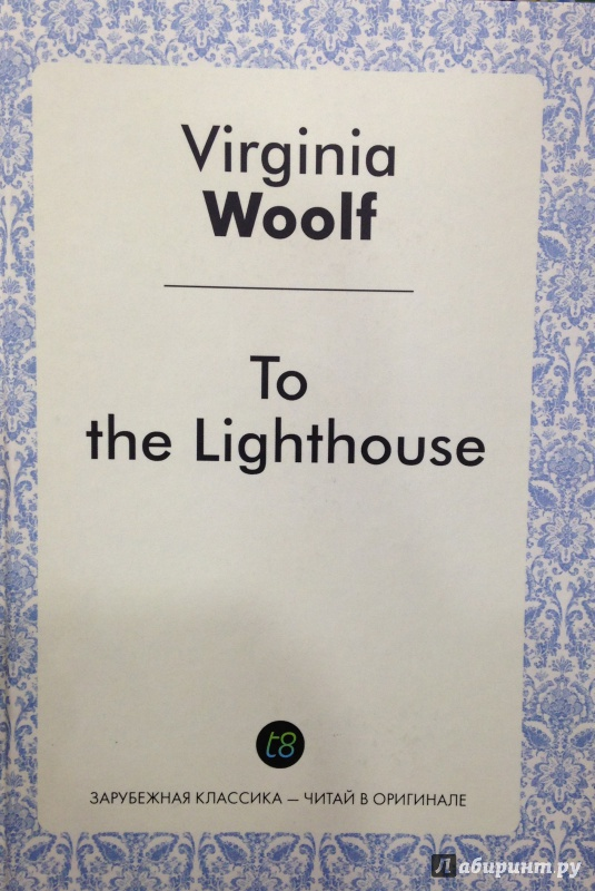 virginia woolf s to the lighthouse and Woolf's 1927 novel is considered one of the crucial texts of high modernism, but it's especially notable for the way it uses the modernist style to explore the particular nature of family.