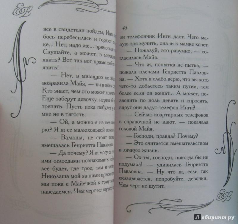 Иллюстрация 17 из 21 для Кино и немцы - Екатерина Вильмонт | Лабиринт - книги. Источник: Соловьев  Владимир
