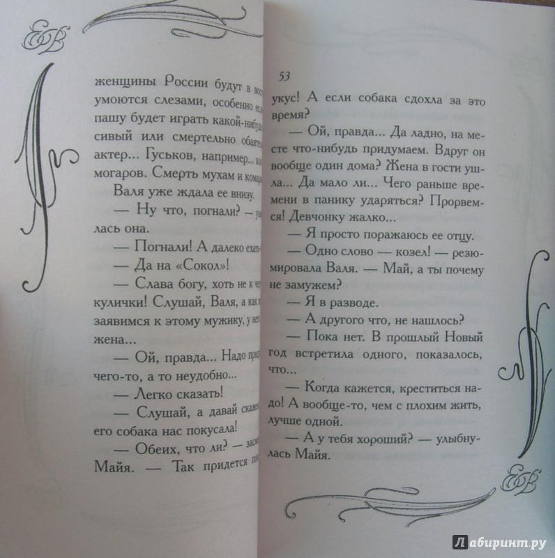 Иллюстрация 21 из 21 для Кино и немцы - Екатерина Вильмонт | Лабиринт - книги. Источник: Соловьев  Владимир