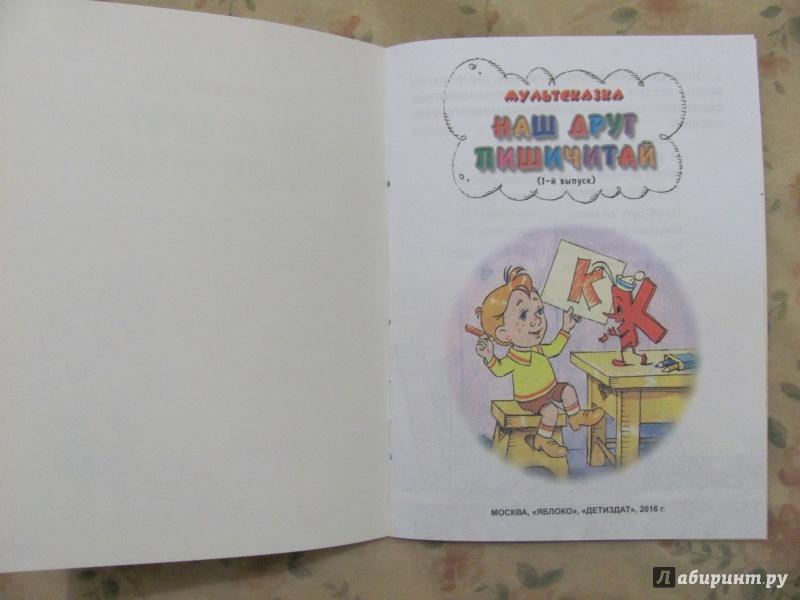 Иллюстрация 12 из 29 для Наш друг Пишичитай - Е. Агранович   Лабиринт - книги. Источник: гончарова  виктория александровна