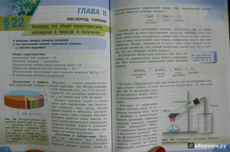 Иллюстрация 8 из 22 для химия. 9 класс. Учебник. Фгос рудзитис.