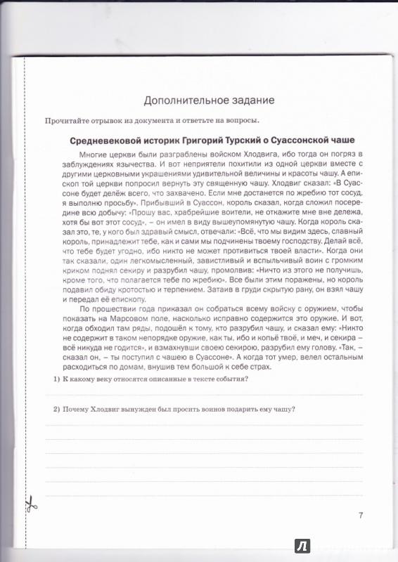 Иллюстрация 4 из 9 для Обществознание. 6 класс. Экспресс-диагностика. ФГОС - Королькова, Коваль | Лабиринт - книги. Источник: Лана 37rus
