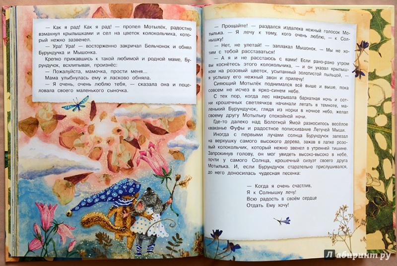 Иллюстрация 11 из 39 для Если ты очень маленький - Анна Юдина | Лабиринт - книги. Источник: Раскова  Юлия