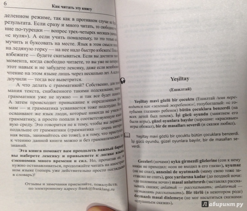 доставка книги на турецком языке онлайн или хлопковое
