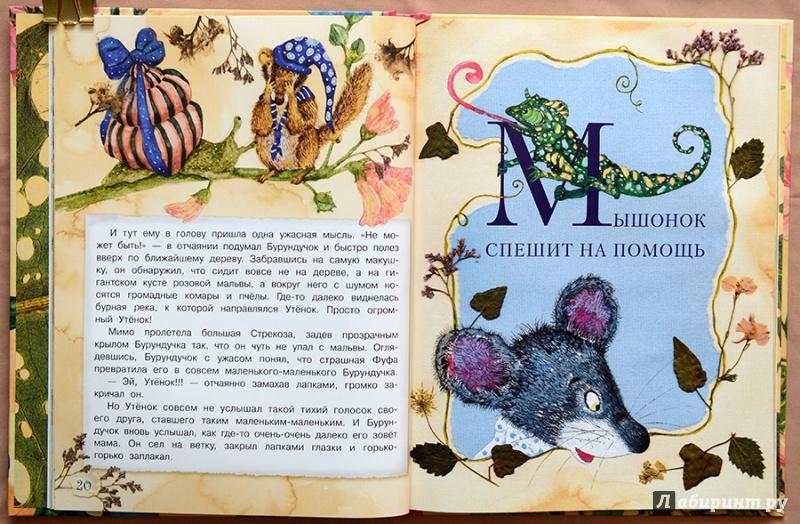 Иллюстрация 14 из 39 для Если ты очень маленький - Анна Юдина | Лабиринт - книги. Источник: Раскова  Юлия