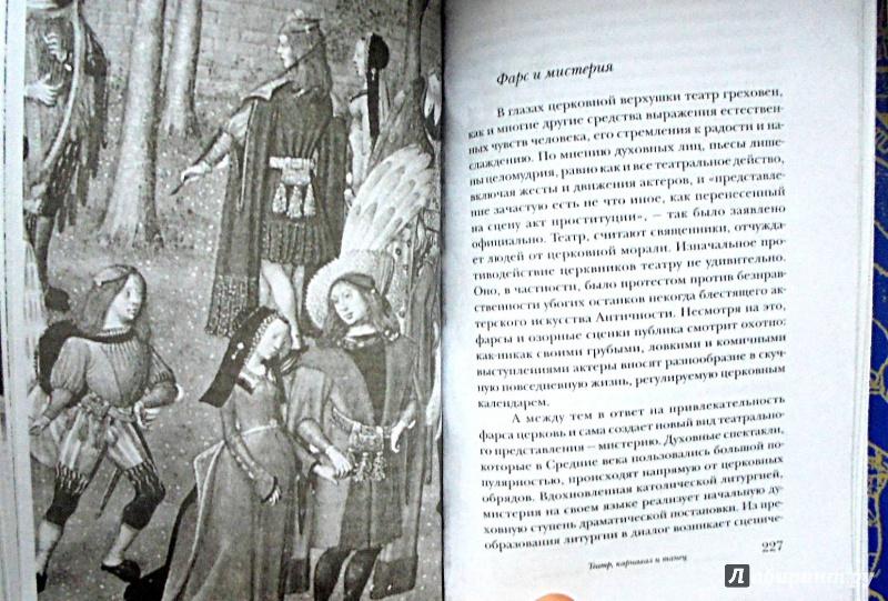 Александр бальхаус любовь и секс в средние века