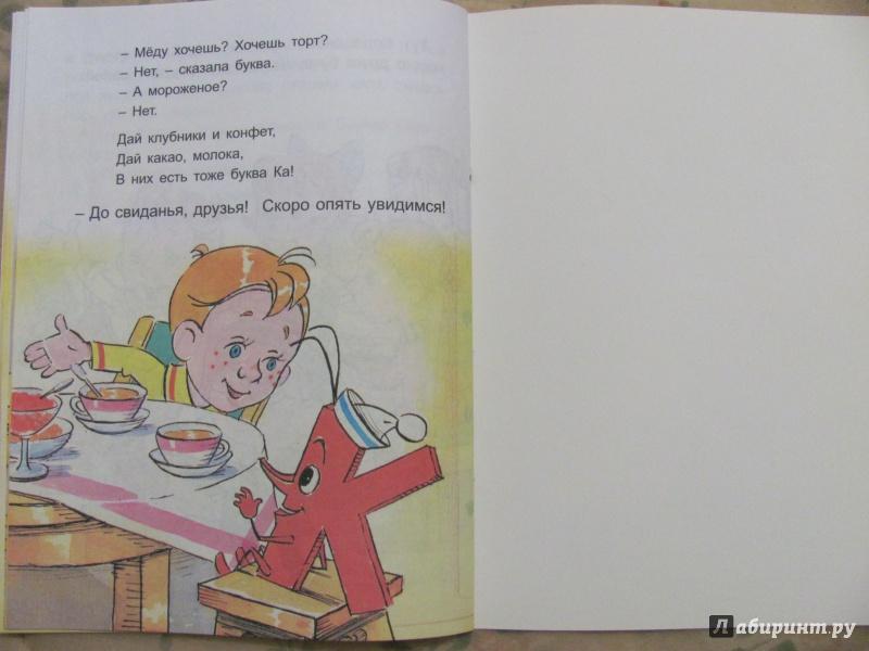 Иллюстрация 20 из 29 для Наш друг Пишичитай - Е. Агранович | Лабиринт - книги. Источник: гончарова  виктория александровна