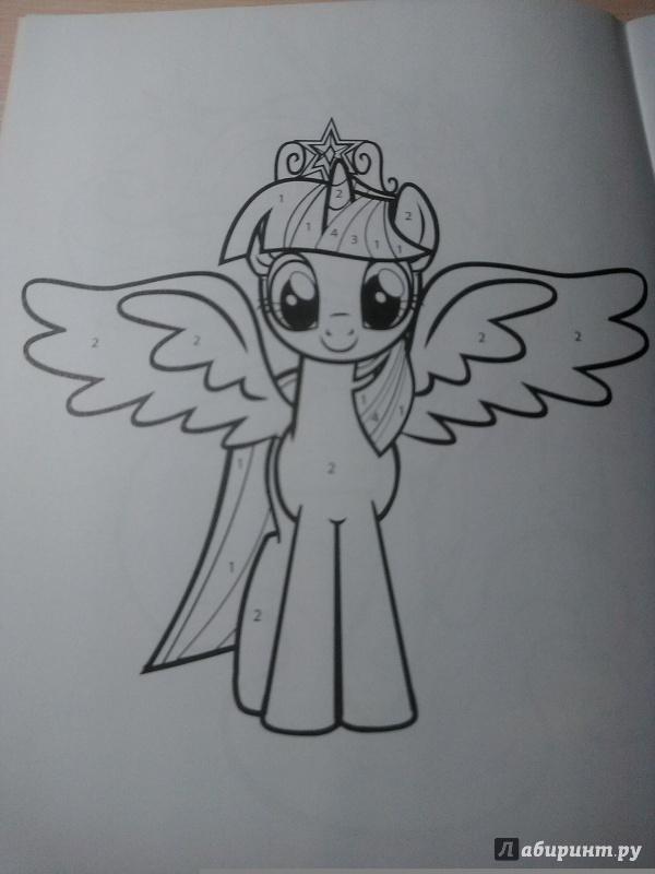 """Книга: """"Мой маленький пони. Раскрась по номерам (№1604 ..."""