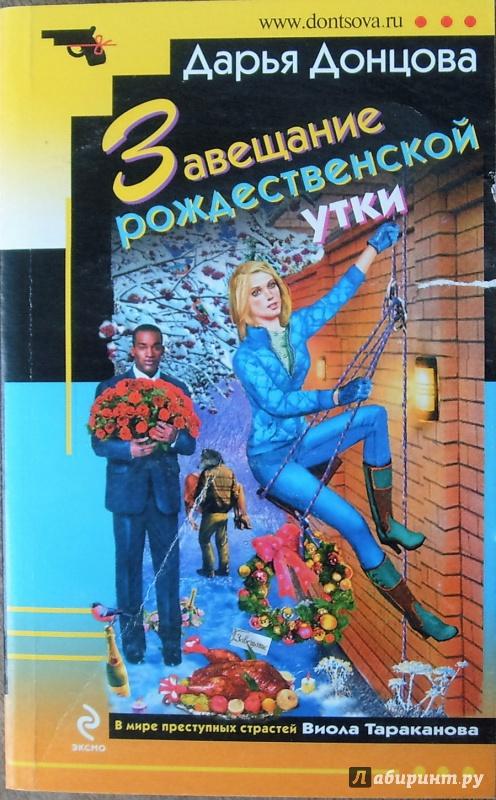 Иллюстрация 1 из 18 для Завещание рождественской утки - Дарья Донцова | Лабиринт - книги. Источник: Соловьев  Владимир