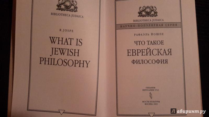 Иллюстрация 1 из 4 для Что такое еврейская философия? - Рафаэль Йошпе   Лабиринт - книги. Источник: orex