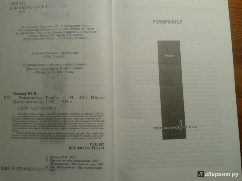 Иллюстрация 1 из 6 для Реформатор. Роман - Юрий Козлов | Лабиринт - книги. Источник: Благинин  Юрий