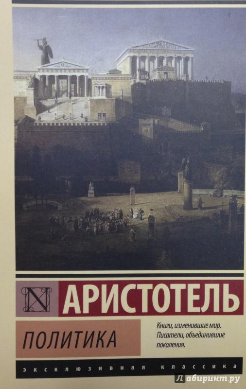 Иллюстрация 1 из 44 для Политика - Аристотель | Лабиринт - книги. Источник: Tatiana Sheehan