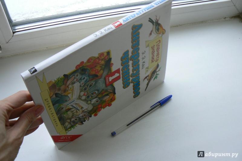 Иллюстрация 1 из 14 для Литературное чтение. 1 класс. Учебник. ФГОС - Элла Кац | Лабиринт - книги. Источник: Марина