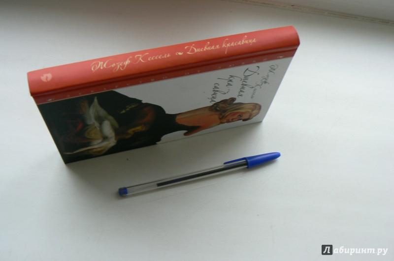 Иллюстрация 1 из 21 для Дневная красавица. Лиссабонские любовники - Жозеф Кессель | Лабиринт - книги. Источник: Марина