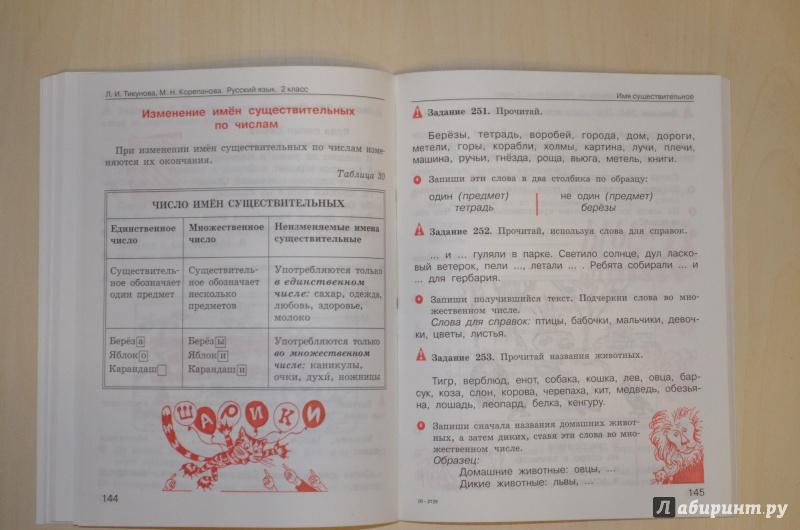 Ответы ульянова 2 языку материал класс гдз дидактический русскому по