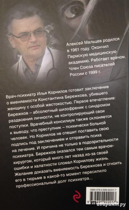 АЛЕКСЕЙ МАЛЬЦЕВ ШИЗА СКАЧАТЬ БЕСПЛАТНО