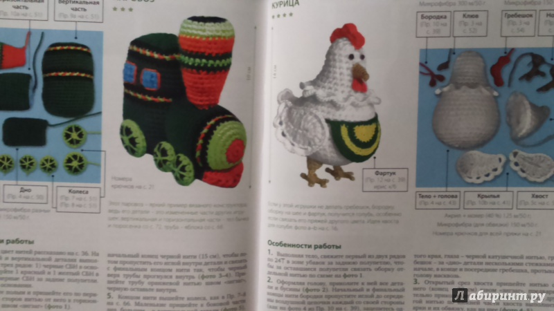 Иллюстрация 13 из 22 для Конструктор вязаных игрушек ...