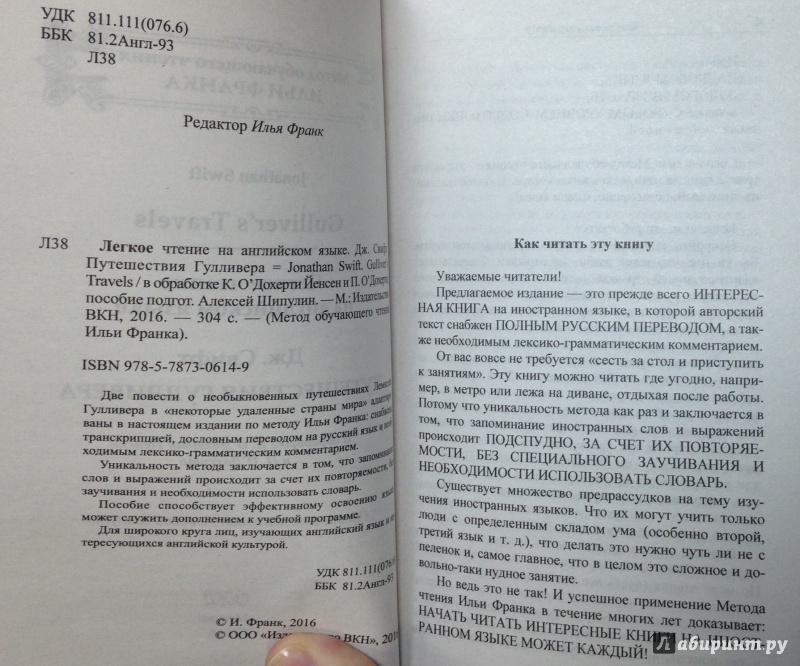 Рецензия книги на английском языке с переводом