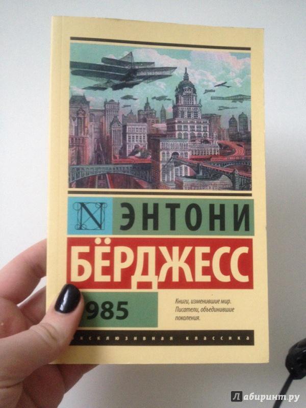 ЭНТОНИ БЕРДЖЕСС 1985 СКАЧАТЬ БЕСПЛАТНО