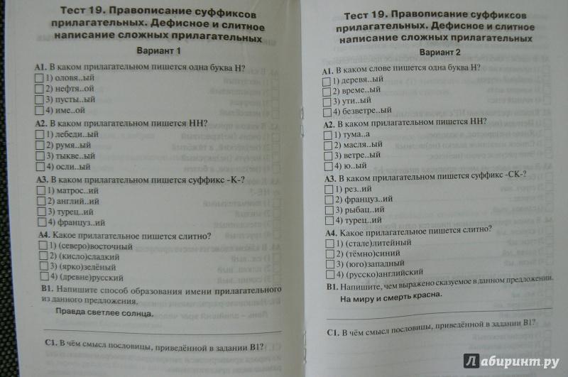 Гдз Тесты По Русскому Языку 7 Класс Контрольно Измерительные Материалы