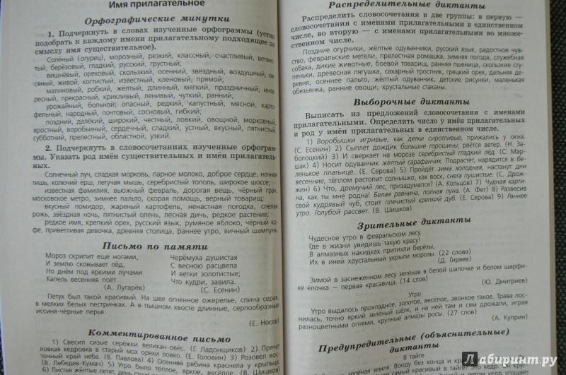 Контрольная работа по русскому утро в тайге 5840