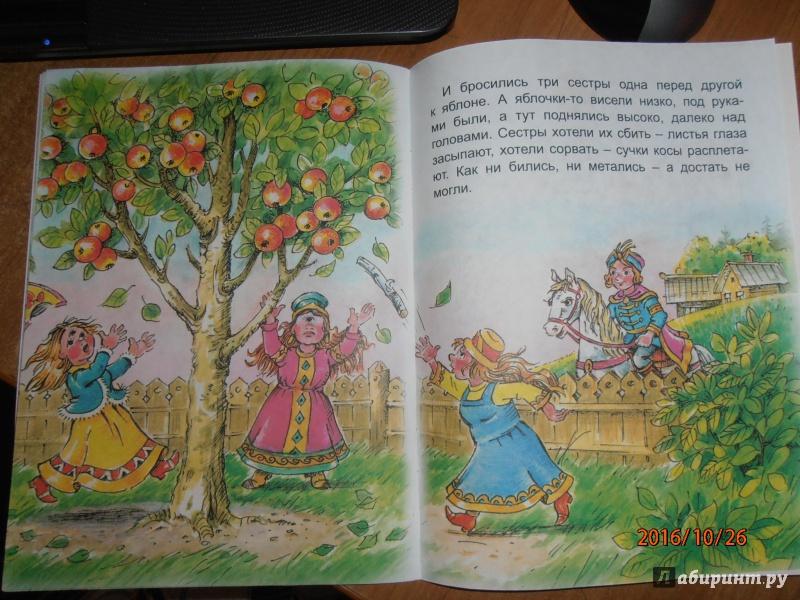 Иллюстрация 10 из 18 для Крошечка-Хаврошечка | Лабиринт - книги. Источник: lusiaSA