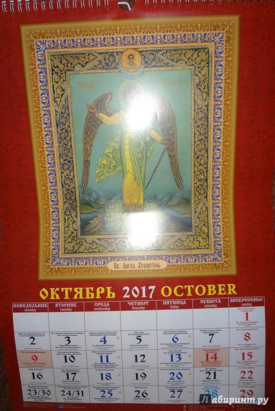 что 7 сентября 2017 православный календарь Гаджеты