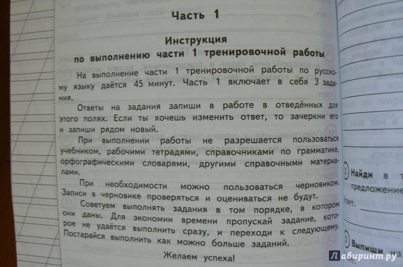 гдз по русскому 2018г