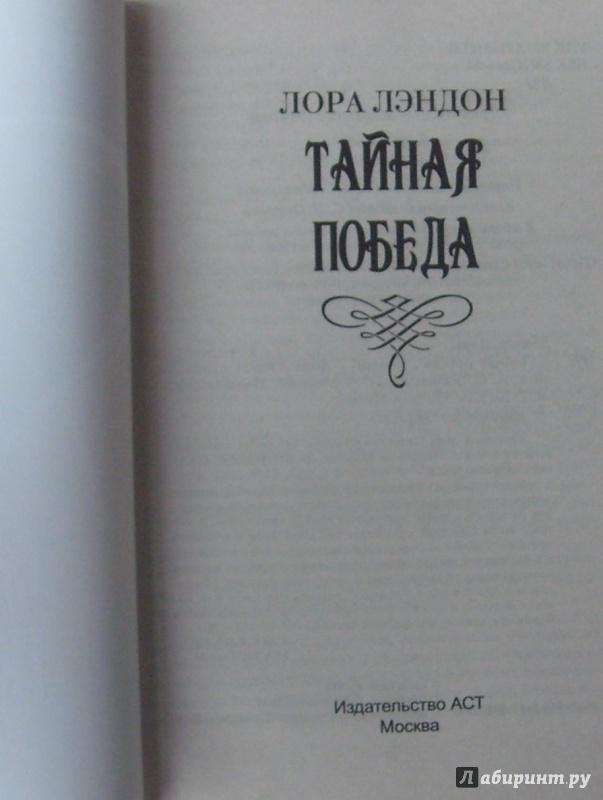 ЛОРА ЛЭНДОН ТАЙНЫЕ ПОБЕДЫ СКАЧАТЬ БЕСПЛАТНО