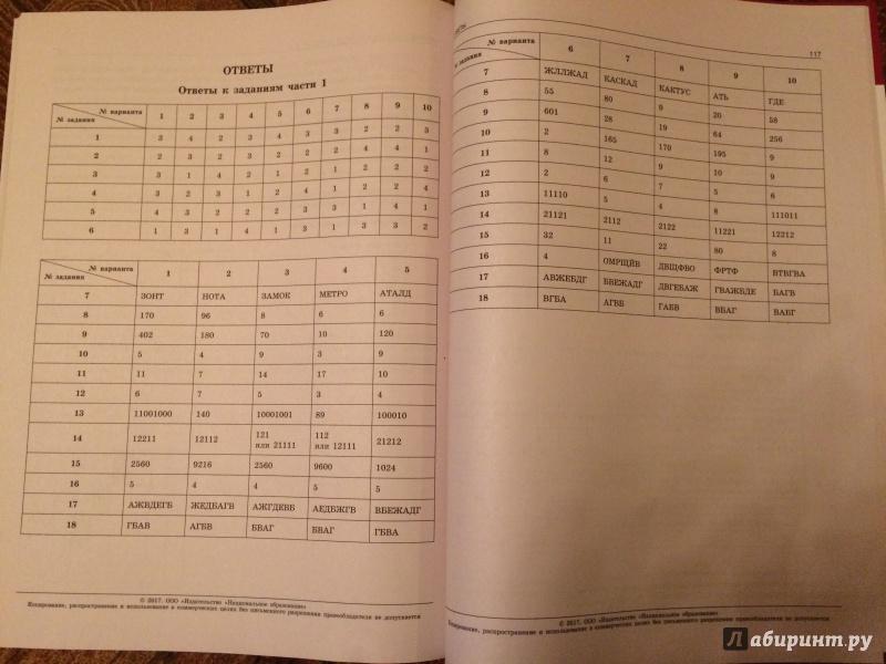 решебник огэ по информатике 2017