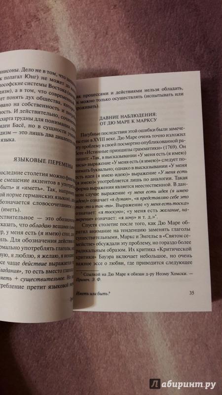Иллюстрация 17 из 30 для Иметь или быть? - Эрих Фромм   Лабиринт - книги. Источник: Хранительница книг