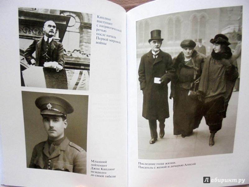 Иллюстрация 21 из 27 для Киплинг - Александр Ливергант   Лабиринт - книги. Источник: Александр Н.