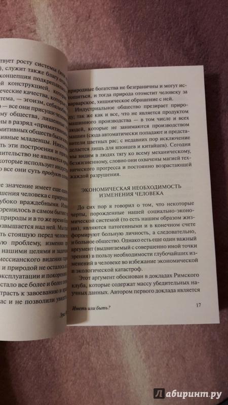 Иллюстрация 21 из 30 для Иметь или быть? - Эрих Фромм | Лабиринт - книги. Источник: Хранительница книг