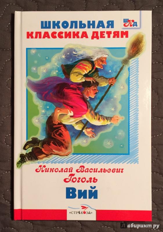 Иллюстрация 1 из 4 для Вий - Николай Гоголь | Лабиринт - книги. Источник: Римская-Корсакова  Анастасия