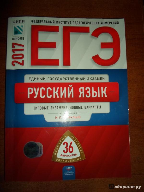 ПОУШИ В ЕГЭ ЦЫБУЛЬКО ЕГЭ 2016 РУССКИЙ ЯЗЫК 36 ВАРИАНТОВ СКАЧАТЬ БЕСПЛАТНО