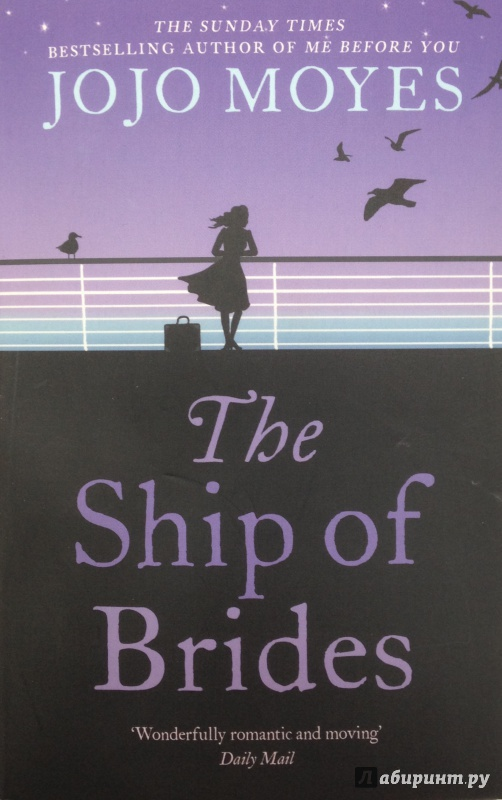 Иллюстрация 1 из 8 для Ship of Brides - Jojo Moyes | Лабиринт - книги. Источник: Tatiana Sheehan