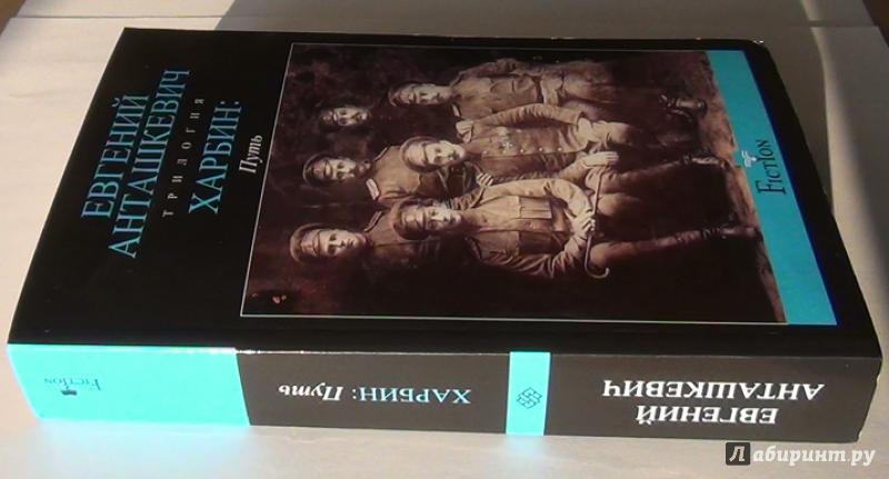 Иллюстрация 1 из 10 для Харбин. Книга 1. Путь - Евгений Анташкевич | Лабиринт - книги. Источник: Georg В