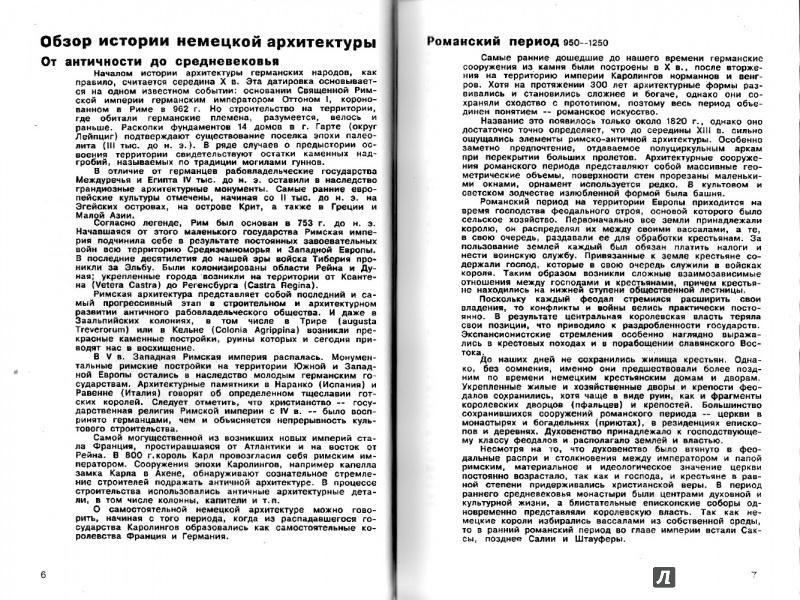 Иллюстрация 6 из 25 для Путеводитель по архитектурным формам - Грубе, Кучмар | Лабиринт - книги. Источник: Everyman