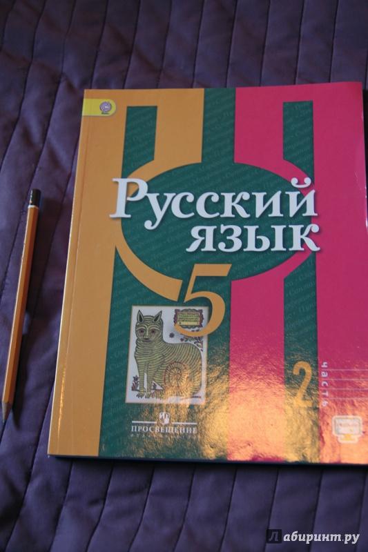 класс часть язык 1 5 гдз фгос русский