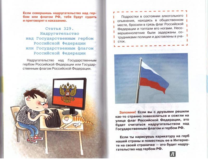 Иллюстрация 8 из 54 для Иллюстрированный уголовный кодекс для подростков - Узорова, Нефедова   Лабиринт - книги. Источник: Матуля